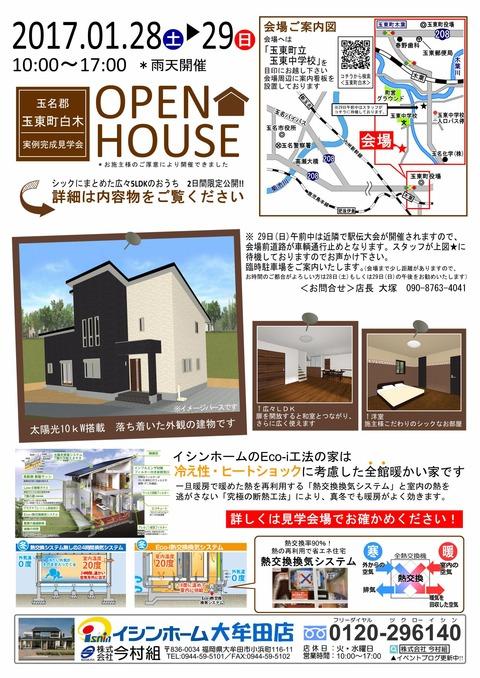 1大城戸邸DM0001
