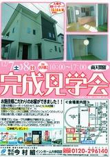 小川町見学会006