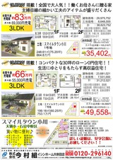 ローン0円住宅セットプラン裏0001