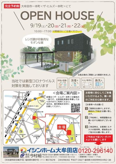 2020.9.191本町A4_maki3_chi_omote_[更新済み]
