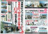 2014新春完成見学会006