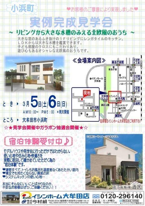 5小浜町展示会オモテ
