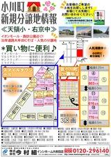 LMIGHTYEX-小川町新規分譲地情報0001