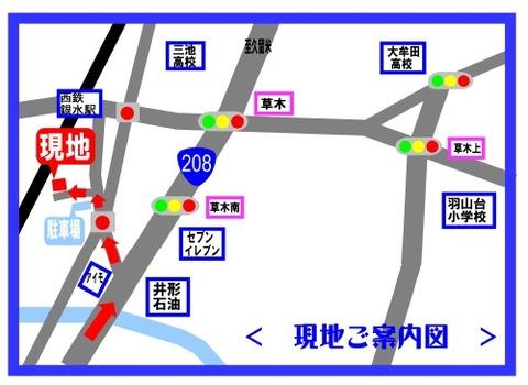 2草木O様邸見学会地図
