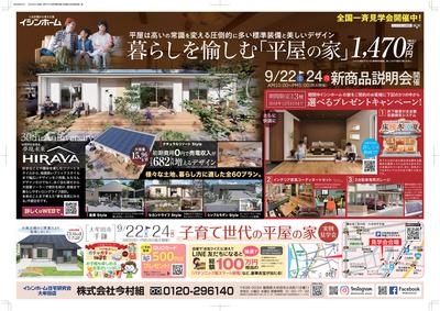0911今村組(大牟田店)様9月4週B3_表3