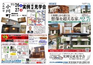 26小川町S様邸パンフ