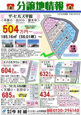 LMIGHTYEX-平原三池草木小川上白川☆0001