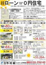 ローン0円住宅セットプラン表0001