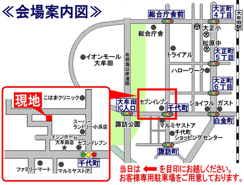 岡様邸地図