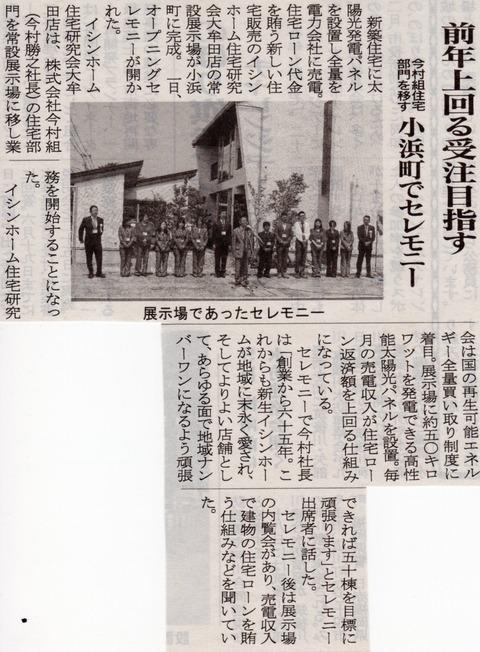 日刊大牟田記事