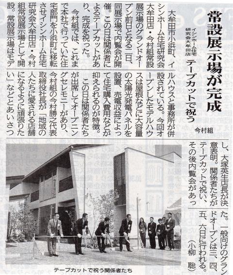 有明新報記事013