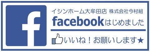 facebook 丸ゴシック軽量