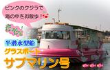 submarine-go