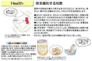 咳を緩和する知恵