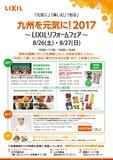 LIXIL2017_告知チラシ修正済_ページ_1