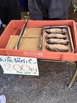 石炭あげパン