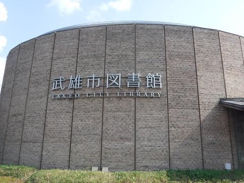 �武雄市図書館 1