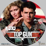 TOP_GUN1