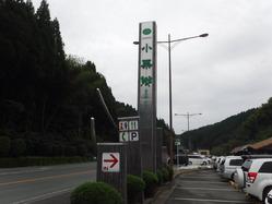 �道の駅 かほく1