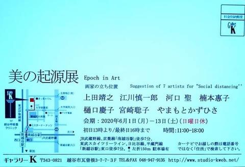 美の起源展・楠本恵子(ギャラリーK)2