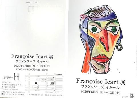 FrancoiseIcart(ギャラリーGK・東京銀座)