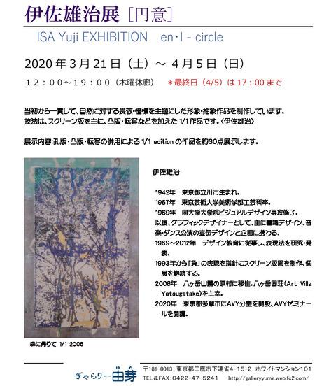 伊佐雄治展(三鷹市・ぎゃらりー由芽)