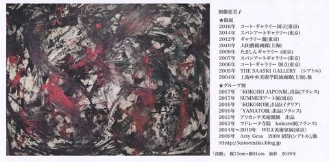 画家・加藤恵美子個展2002