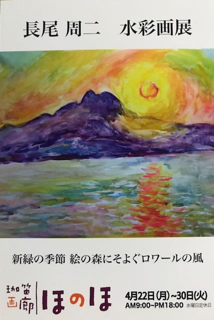 長尾周二水彩画展・珈笛画廊ほのほ