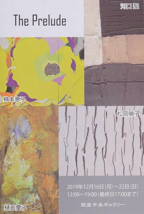 ThePrelude展・楠本恵子(銀座中央ギャラリー)はがき1912