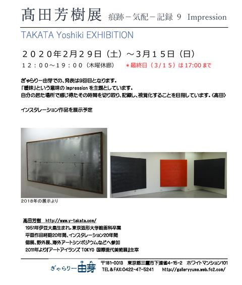 高田芳樹展(三鷹市・ぎゃらりー由芽)