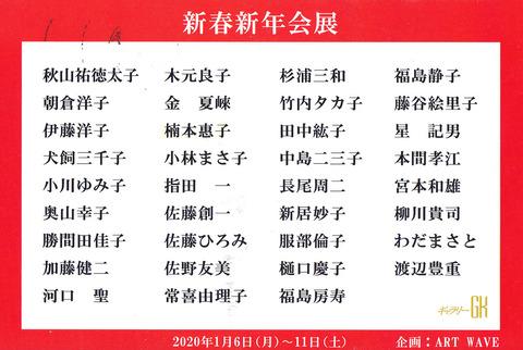 ギャラリーGK・新春新年会展