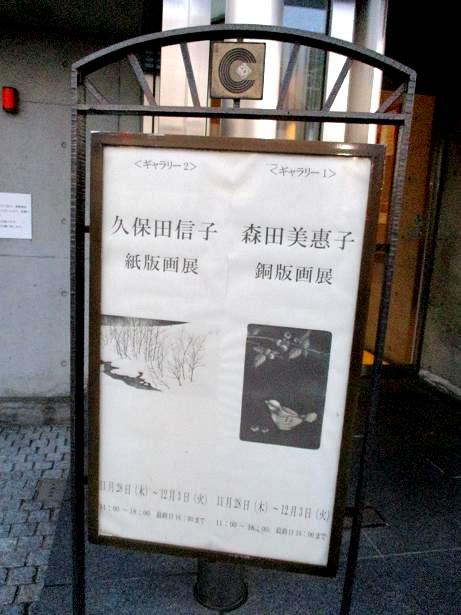 久保田信子展(紙版画・コートギャラリー国立)1
