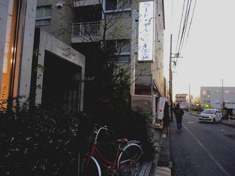 コートギャラリー国立(東京都国立市)1