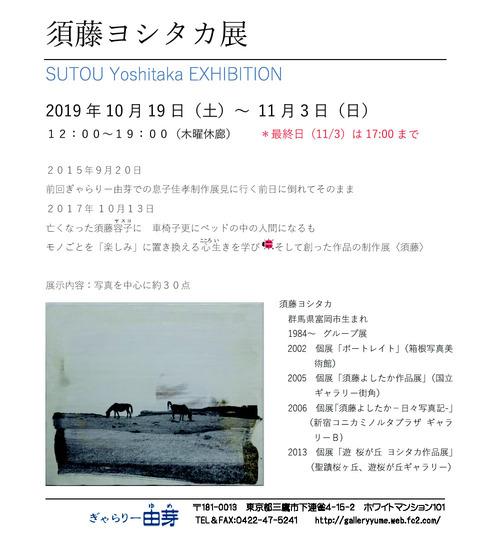 三鷹市・ぎゃらりー由芽・須藤ヨシタカ