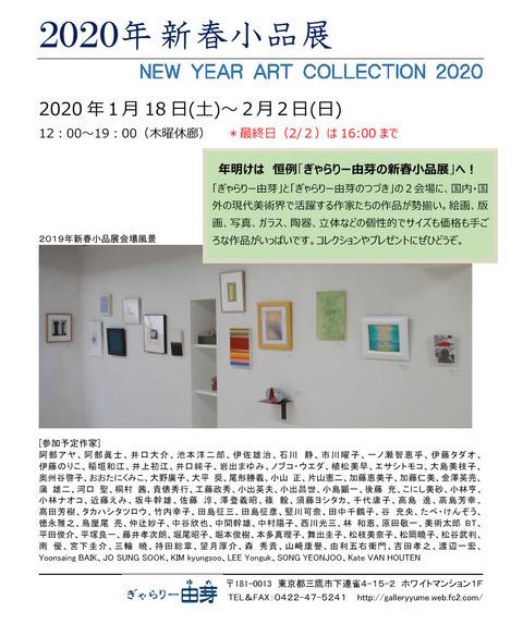 三鷹市・ぎゃらりー由芽・2020年新春小品展