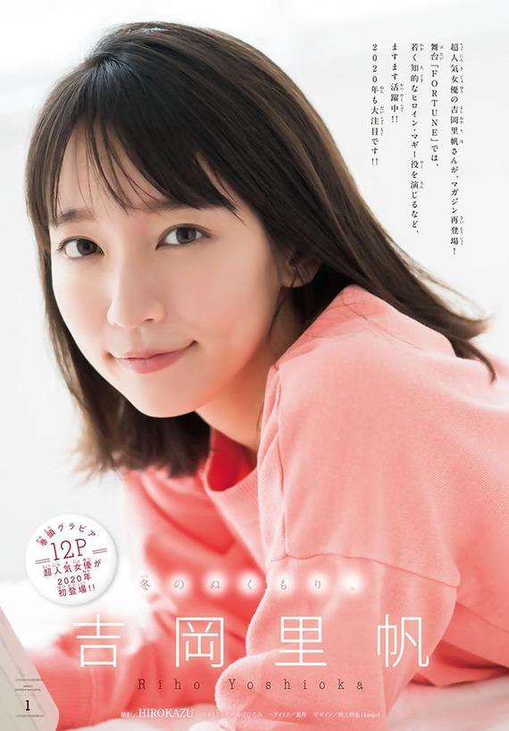 riho-yoshioka12-0