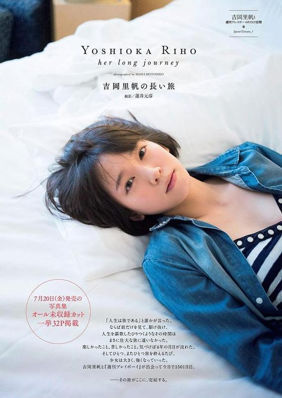 riho-yoshioka16-21