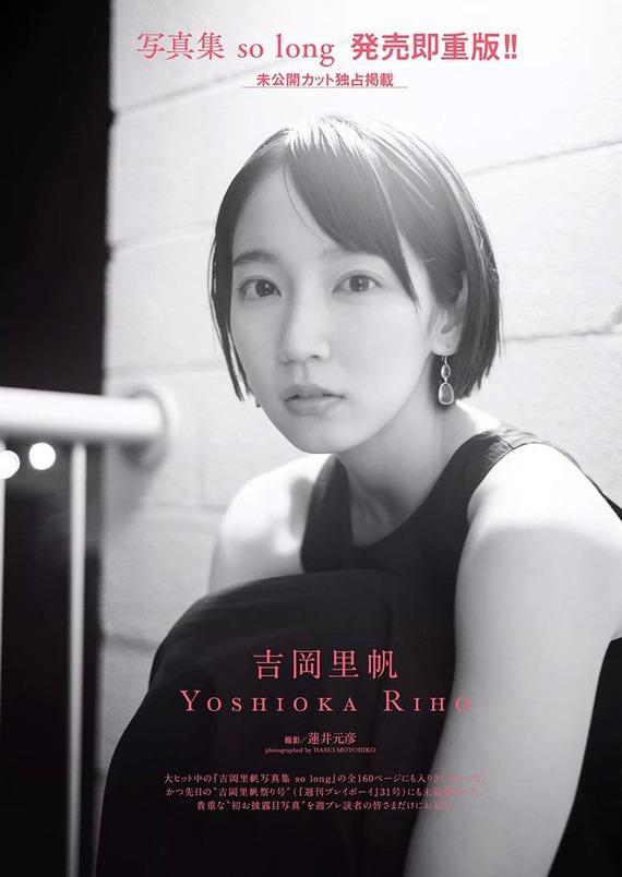 riho-yoshioka15-0