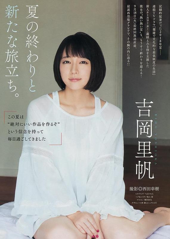 riho-yoshioka14-0
