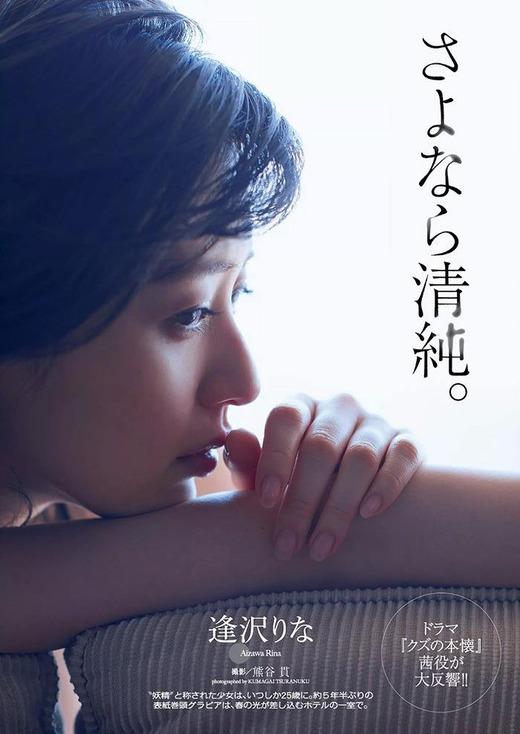 aizawarina-4