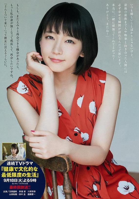 riho-yoshioka14-3
