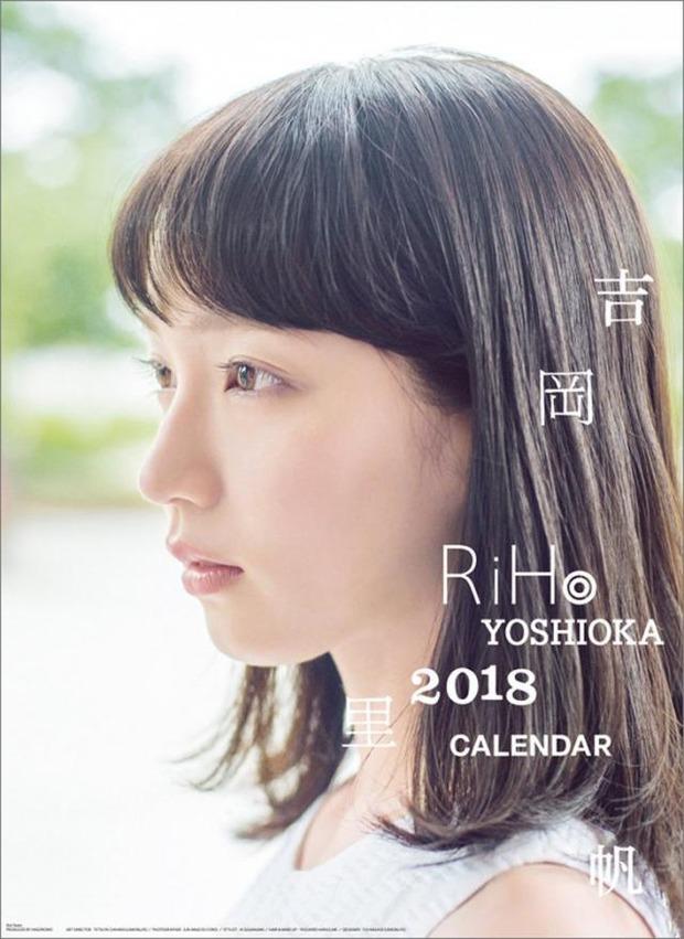 yoshiokariho25