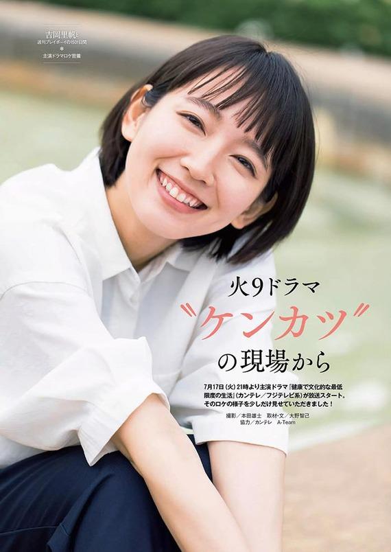 riho-yoshioka16-11