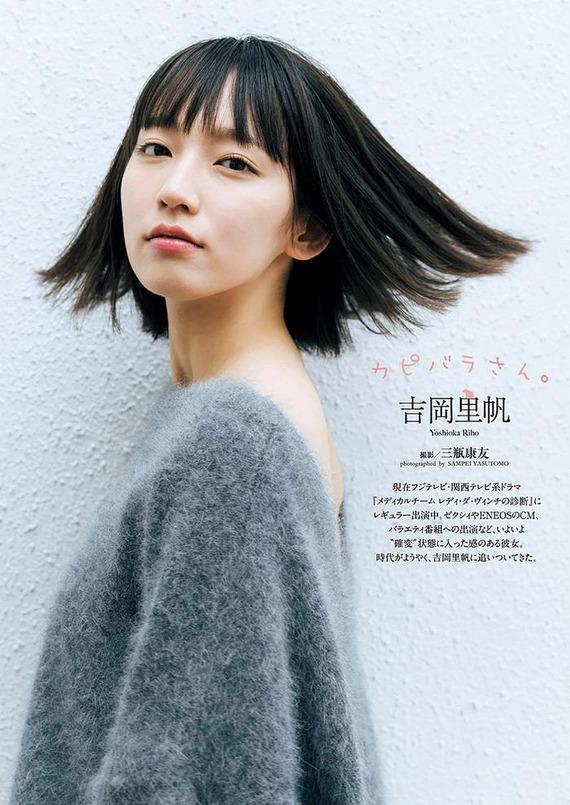 riho-yoshioka17-0