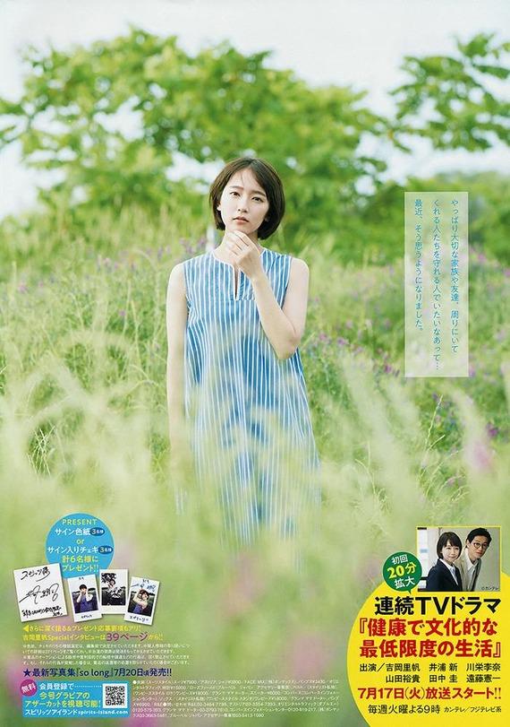 riho-yoshioka16-20