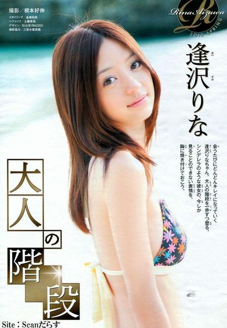 aizawarina-148