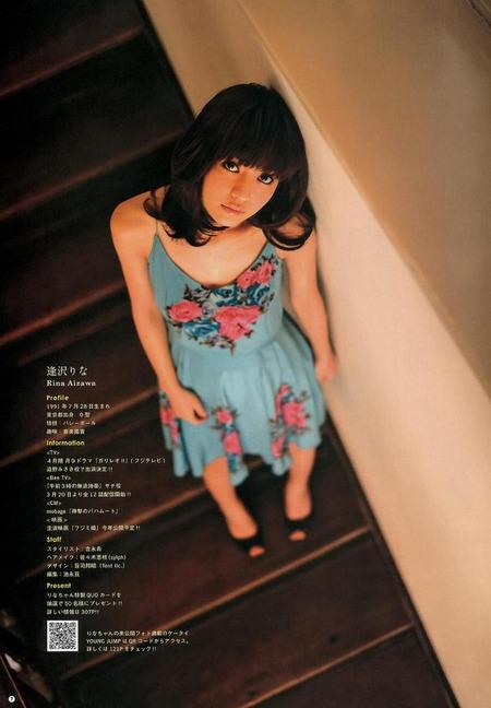 aizawarina-155