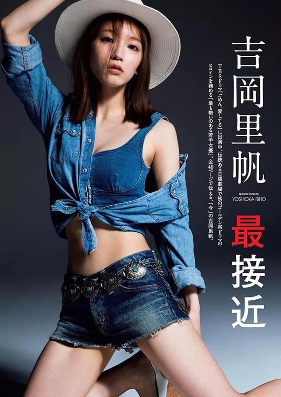 riho-yoshioka17-3