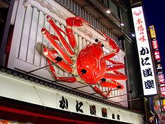 240pxkanidouraku__head_store