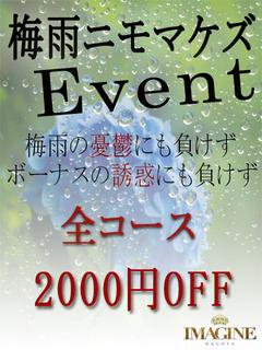 梅雨イベント、390-520